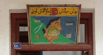 歯医者だった場所の看板