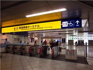 京急線の出口